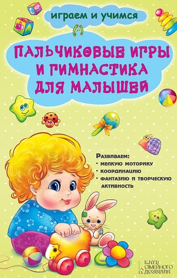 Пальчиковые игры и гимнастика для малышей (Pal'chikovye igry i gimnastika dlja malyshej) - cover