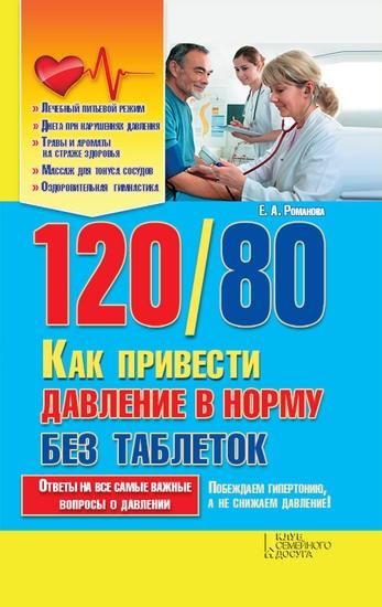 120 80 Как привести давление в норму без таблеток (120 80 Kak privesti davlenie v normu bez tabletok) - cover