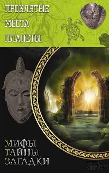 Проклятые места планеты (Prokljatye mesta planety) - cover
