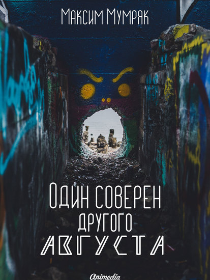 Один соверен другого Августа - Роман - cover