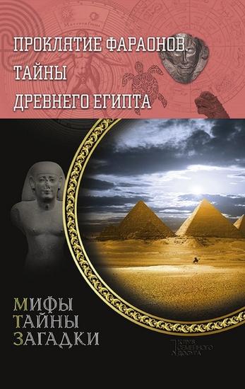 Проклятие фараонов Тайны Древнего Египта (Prokljatie faraonov Tajny Drevnego Egipta) - cover