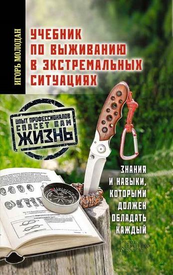 Учебник по выживанию в экстремальных ситуациях (Uchebnik po vyzhivaniju v jekstremal'nyh situacijah) - cover