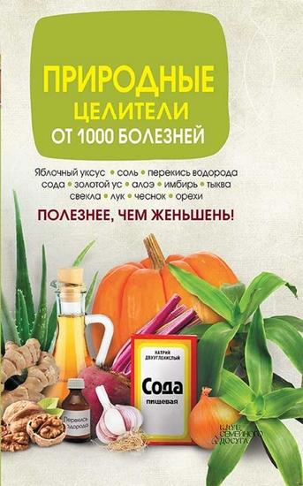 Природные целители от 1000 болезней (Prirodnye celiteli ot 1000 boleznej) - cover