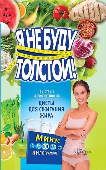 Я не буду толстой! Быстрые и эффективные диеты для сжигания жира (Ja ne budu tolstoj! Bystrye i jeffektivnye diety dlja szhiganija zhira) - cover