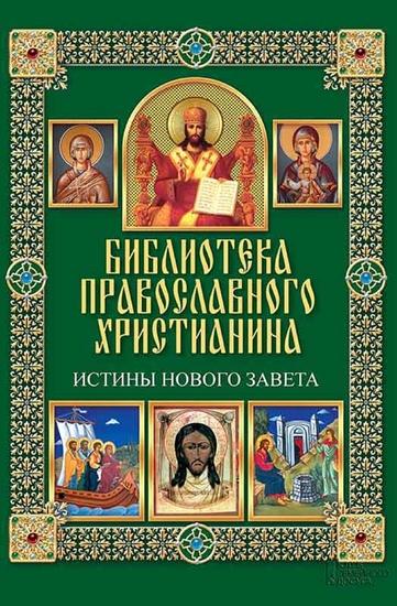 Истины Нового Завета (Istiny Novogo Zaveta) - cover
