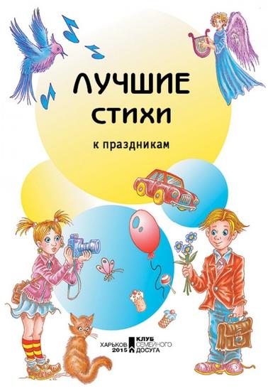 Лучшие стихи к праздникам (Luchshie stihi k prazdnikam) - cover