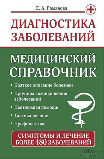 Диагностика заболеваний Медицинский справочник (Diagnostika zabolevanij Medicinskij spravochnik) - cover
