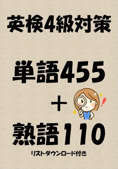 英検4級対策単語455+熟語110(リストダウンロード付き) - cover
