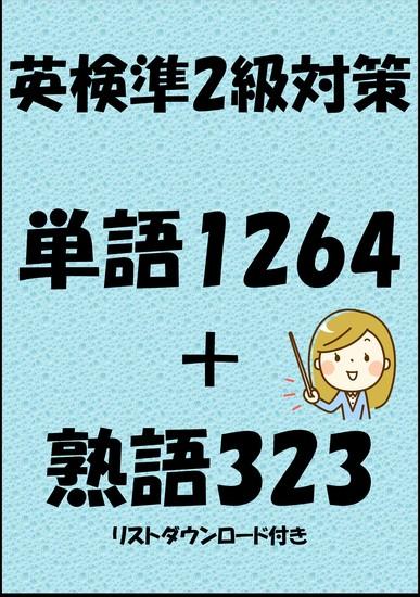 英検準2級対策単語1264+熟語323(リストダウンロード付き) - cover