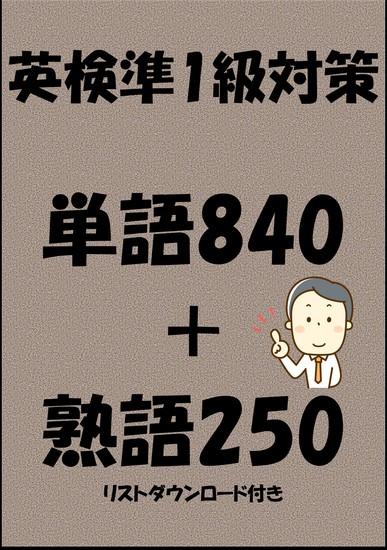 英検準1級対策単語840+熟語250(リストダウンロード付き) - cover