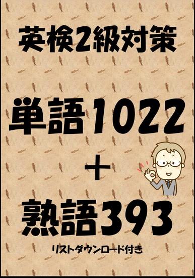 英検2級対策単語1022+熟語393(リストダウンロード付き) - cover