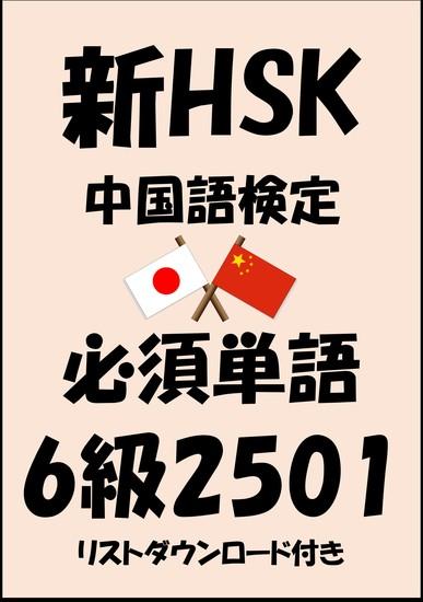 新hsk(中国語検定)品詞別必須単語6級2501(リストダウンロード付き) - cover