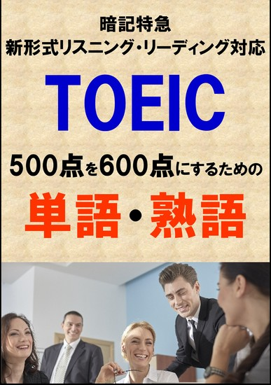 Toeic500点を600点にするための単語・熟語(リーディング・リスニング暗記特急)リストdl付 - cover