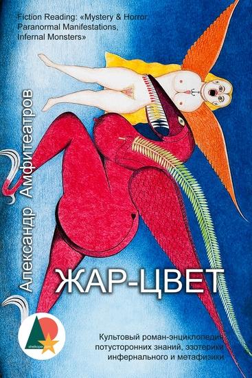 Жар-Цвет - cover
