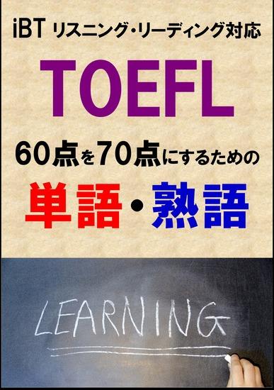 TOEFL iBT60点を70点にするための単語・熟語(リーディング・リスニング対応)リストDL付 - cover