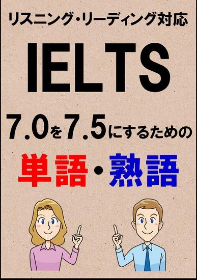 Ielts 70を75にするための単語・熟語(リーディング・リスニング対応勉強法)リストdl付 - cover