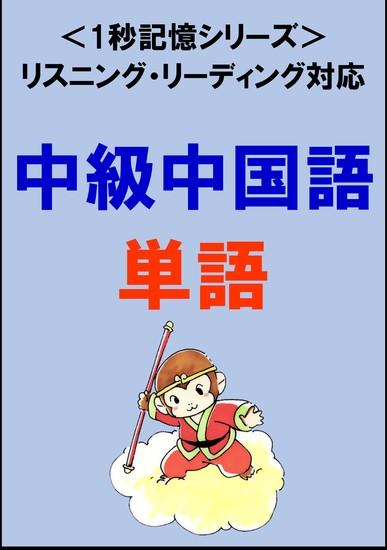 中級中国語:1500単語(リスニング・リーディング対応、hsk5級レベル)1秒記憶シリーズ - cover