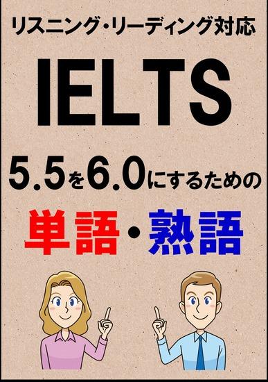 Ielts 55を60にするための単語・熟語(リーディング・リスニング対応勉強法)リストdl付 - cover