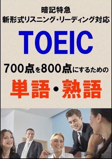 Toeic700点を800点にするための単語・熟語(リーディング・リスニング暗記特急)リストdl付 - cover