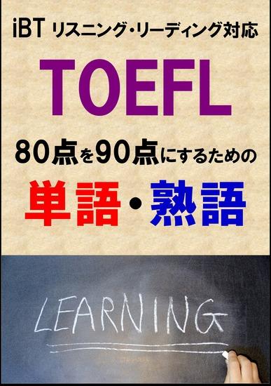 TOEFL iBT80点を90点にするための単語・熟語(リーディング・リスニング対応)リストDL付 - cover