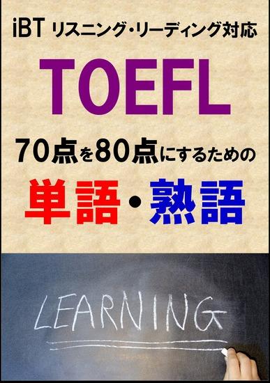 TOEFL iBT70点を80点にするための単語・熟語(リーディング・リスニング対応)リストDL付 - cover