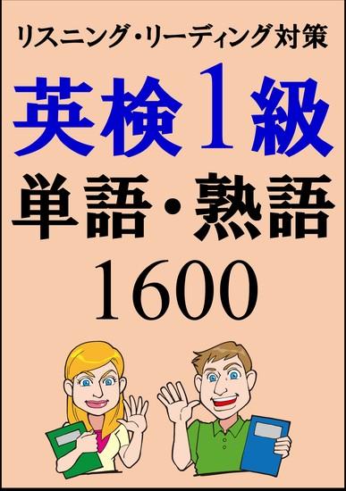 [単語リストdl付]英検1級単語1500・熟語100(リスニング、リーディング対策)合格率up! - cover