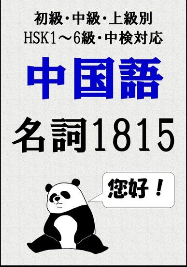 [単語リストdl付]中国語単語:名詞1815語初級、中級、上級別(hsk1~6級・中検対応) - cover