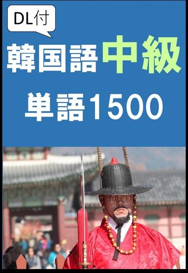 [単語リストdl付]韓国語中級単語(リスニング・リーディング・韓国語能力試験中級・ハングル検定対策) - cover