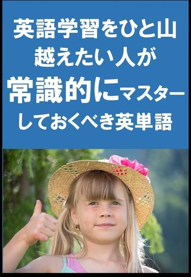 [単語リストdl付]英語学習をひと山越えたい人が常識的にマスターしておくべき英単語(リスニング前に) - cover