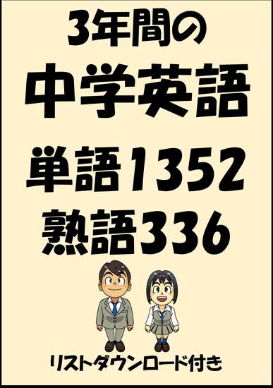 3年間の中学英語・単語1352・熟語336(リストダウンロード付き) - cover