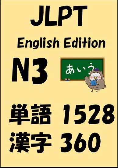 JLPT(日本語能力試験)N3:単語(vocabulary)漢字(kanji)Free list - cover