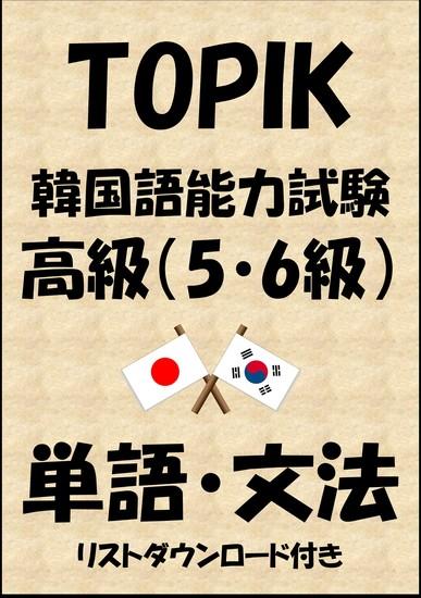 Topik(韓国語能力試験)高級(5・6級)単語・文法(リストダウンロード付き) - cover