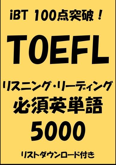 TOEFL iBT100点突破!リスニング・リーディング必須英単語5000 - cover
