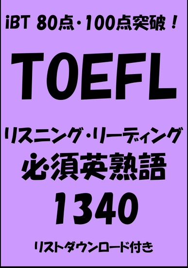 TOEFL iBT80点・100点突破!リスニング・リーディング必須英熟語1340 - cover