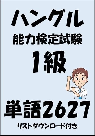 ハングル能力検定試験1級単語2627(リストダウンロード付き) - cover