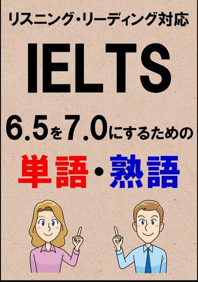 Ielts 65を70にするための単語・熟語(リーディング・リスニング対応勉強法)リストdl付 - cover