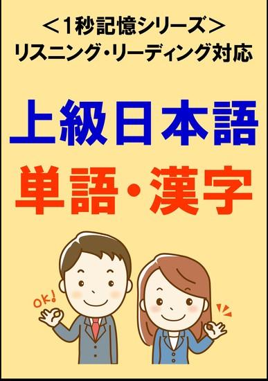 上級日本語:1500単語・漢字(リスニング・リーディング対応、jlptn2レベル)1秒記憶シリーズ - cover