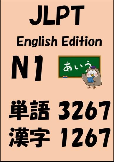 JLPT(日本語能力試験)N1:単語(vocabulary)漢字(kanji)Free list - cover