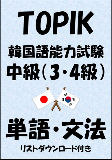 Topik(韓国語能力試験)中級(3・4級)単語・文法(リストダウンロード付き) - cover