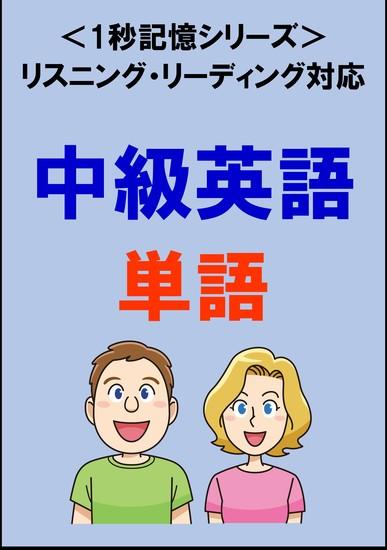 中級英語:2000単語(リスニング・リーディング対応、toeic600点レベル)1秒記憶シリーズ - cover