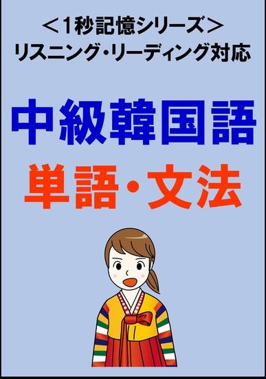中級韓国語:2000単語・文法(リスニング・リーディング対応、topik中級レベル)1秒記憶シリーズ - cover