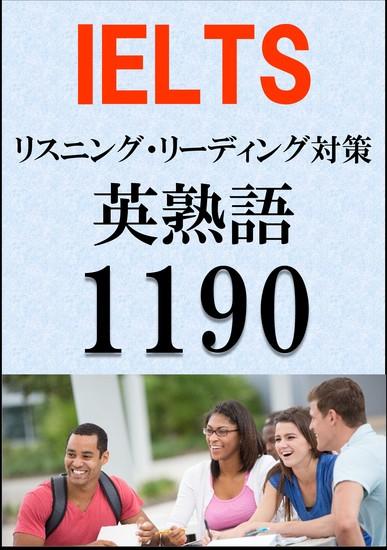 Ielts 英熟語1190(リスニング・リーディング対策)bandスコア50~70以上 - cover