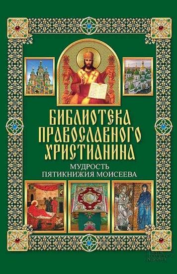 Мудрость Пятикнижия Моисеева - cover