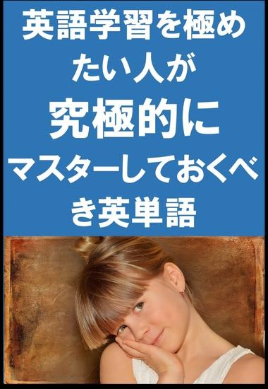 [単語リストdl付]英語学習を極めたい人が究極的にマスターしておくべき英単語(リスニング前に) - cover