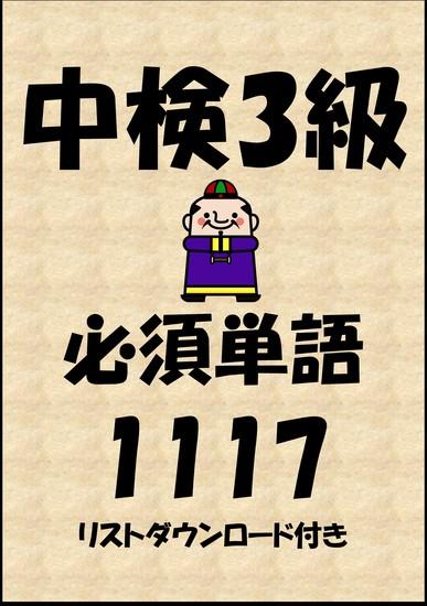 中国語検定試験3級必須単語1117(リストダウンロード付き) - cover