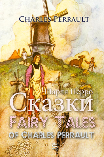 Fairy Tales of Charles Perrault: English and Russian Language Edition - cover