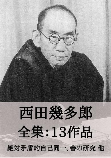 西田幾多郎 全集13作品:絶対矛盾的自己同一、善の研究 他 - Kitaro Nishida: An Inquiry into the Good etc - cover