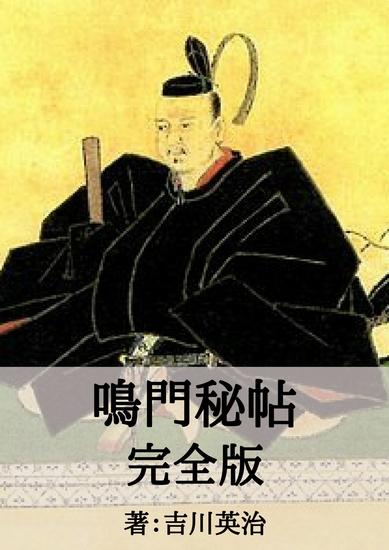 鳴門秘帖完全版 - 青年隠密と、謎に包まれた阿波藩士との戦い - cover