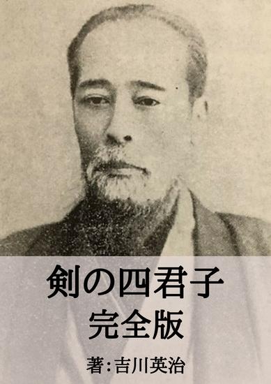 剣の四君子完全版 - 柳生石舟斎、林崎甚助、高橋泥舟、小野忠明 - cover