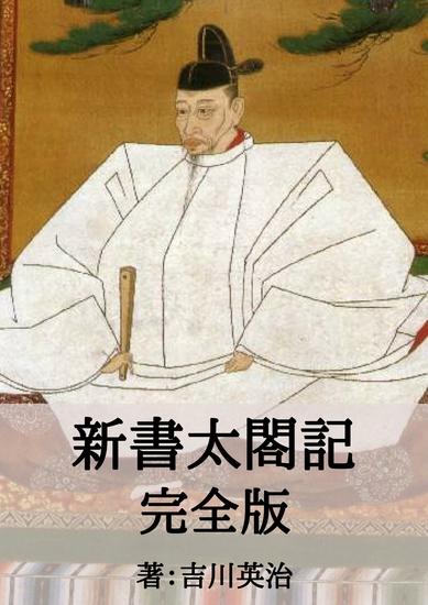 新書太閤記完全版 - 豊臣秀吉の天下統一までの半生を描く - cover